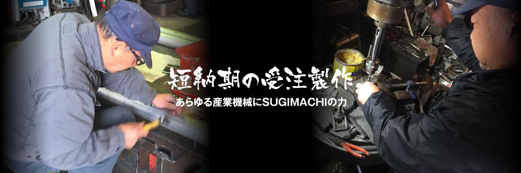 短納期の受注制作 あらゆる産業機械にSUGAMACHIの力